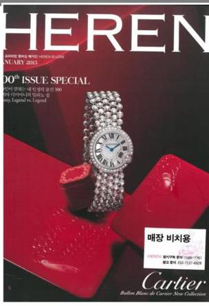 alcarol-heren-korea-anchor-stool-01-2015 cover