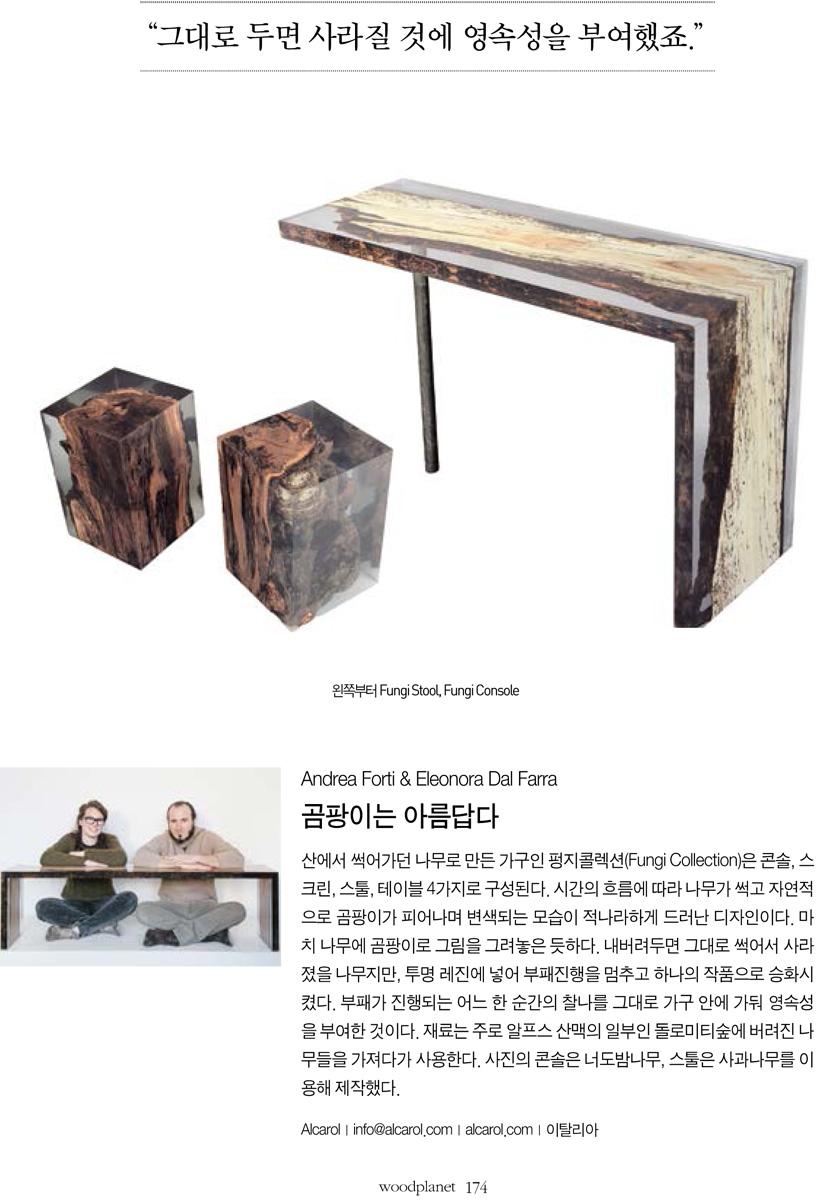 alcarol-wood plane-korea-fungi-collection-may-2016 우드 16-5월 표지출력 1차