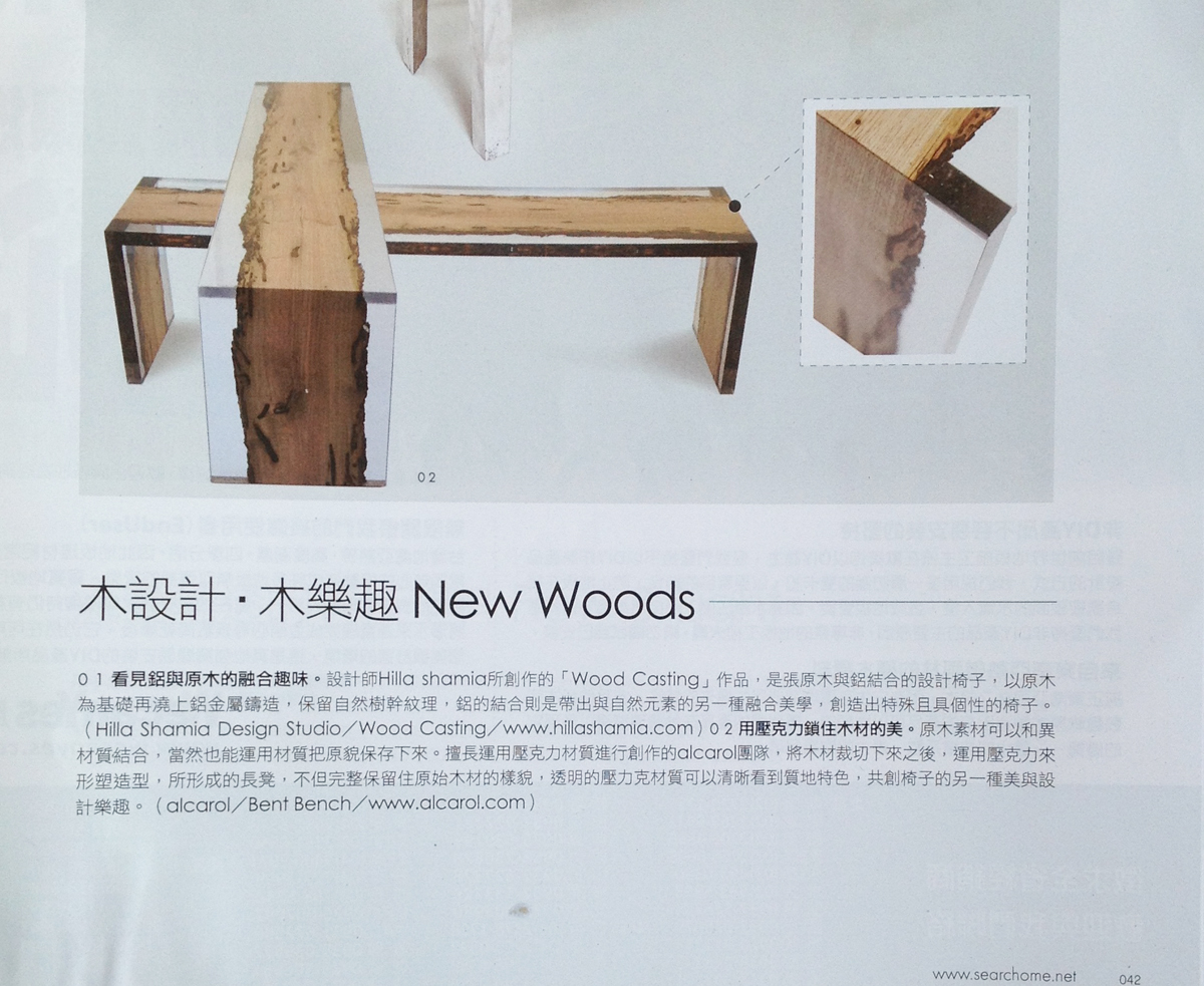 alcarol-my design-china-bent bench- 02-2015 1