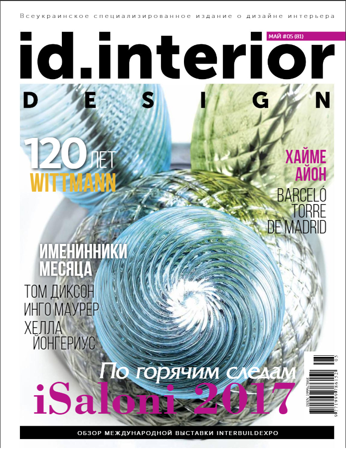 Id.Interior Design_ Ukraine_ May 2017 cover